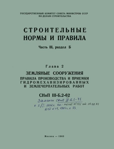 СНиП III-Б.2-62 Земляные сооружения. Правила производства и приемки гидромеханизированных и землечерпательных работ