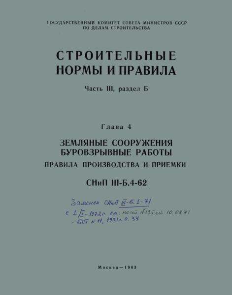 СНиП III-Б.4-62 Земляные сооружения. Буровзрывные работы. Правила производства и приемки работ