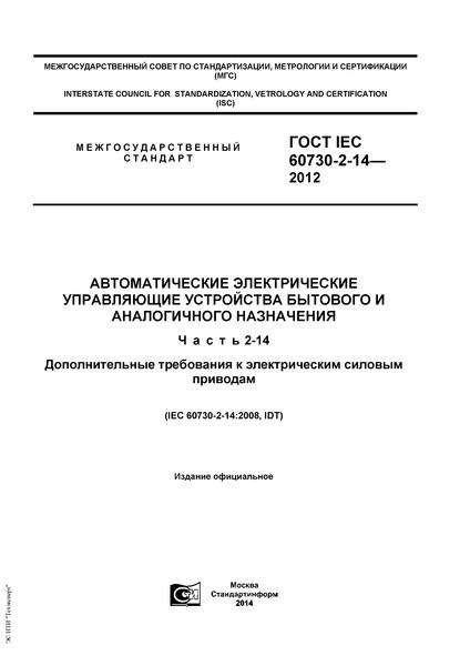 ГОСТ IEC 60730-2-14-2012 Автоматические электрические управляющие устройства бытового и аналогичного назначения. Часть 2-14. Дополнительные требования к электрическим силовым приводам
