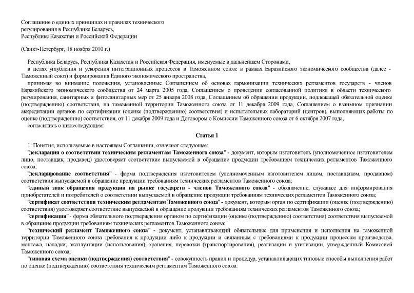 Соглашение  Соглашение о единых принципах и правилах технического регулирования в Республике Беларусь, Республике Казахстан и Российской Федерации
