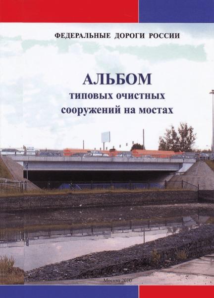 Альбом типовых очистных сооружений на мостах