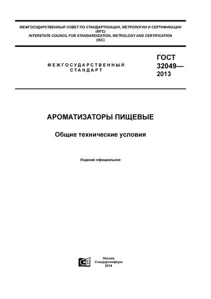 ГОСТ 32049-2013 Ароматизаторы пищевые. Общие технические условия
