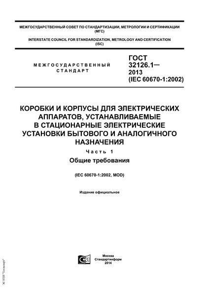 ГОСТ 32126.1-2013 Коробки и корпусы для электрических аппаратов, устанавливаемые в стационарные электрические установки бытового и аналогичного назначения. Часть 1. Общие требования