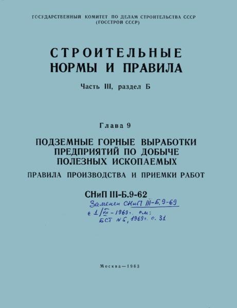 СНиП III-Б.9-62 Подземные горные выработки предприятий по добыче полезных ископаемых. Правила производства и приемки работ