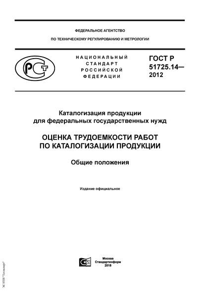 ГОСТ Р 51725.14-2012 Каталогизация продукции для федеральных государственных нужд. Оценка трудоемкости работ по каталогизации продукции. Общие положения