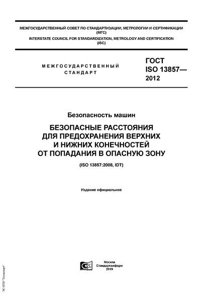 ГОСТ ISO 13857-2012 Безопасность машин. Безопасные расстояния для предохранения верхних и нижних конечностей от попадания в опасную зону