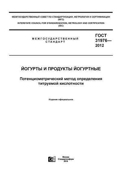 ГОСТ 31976-2012 Йогурты и продукты йогуртные. Потенциометрический метод определения титруемой кислотности