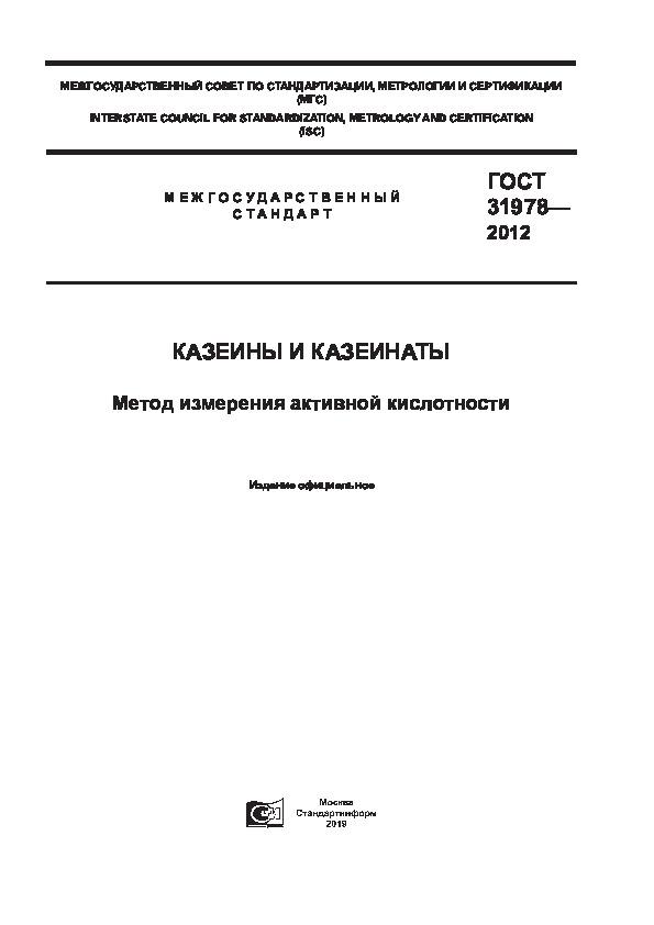 ГОСТ 31978-2012 Казеины и казеинаты. Метод измерения активной кислотности