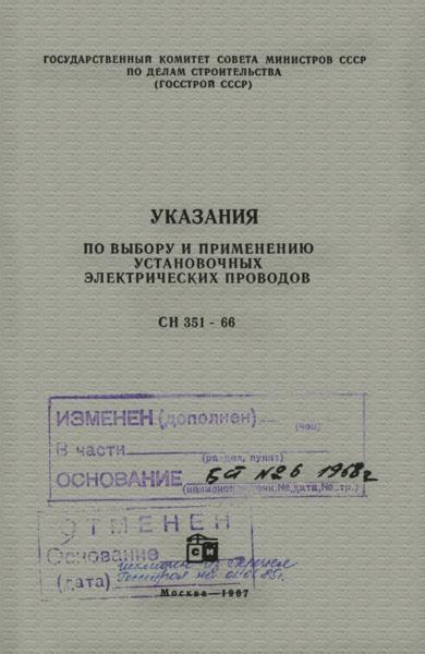 СН 351-66 Указания по выбору и применению установочных электрических проводов