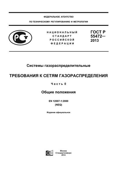 ГОСТ Р 55472-2013 Системы газораспределительные. Требования к сетям газораспределения. Часть 0. Общие положения