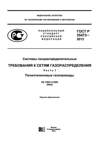 ГОСТ Р 55473-2013 Системы газораспределительные. Требования к сетям газораспределения. Часть 1. Полиэтиленовые газопроводы