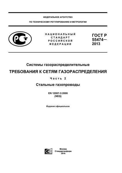 ГОСТ Р 55474-2013 Системы газораспределительные. Требования к сетям газораспределения. Часть 2. Стальные газопроводы