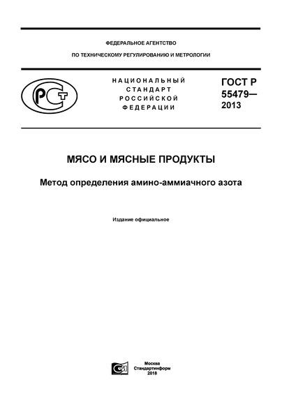 ГОСТ Р 55479-2013 Мясо и мясные продукты. Методы определения амино-аммиачного азота