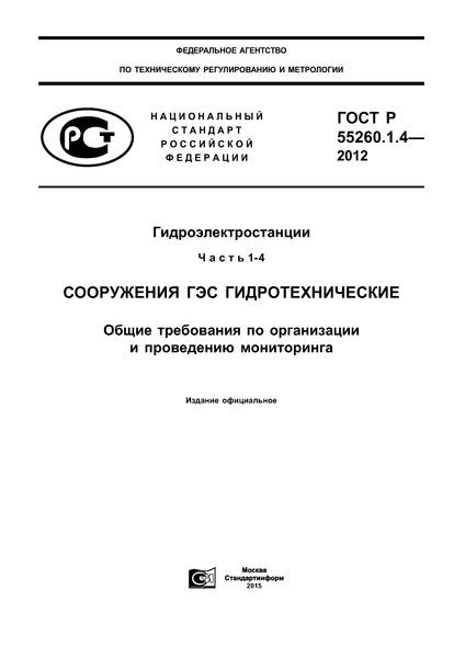 ГОСТ Р 55260.1.4-2012 Гидроэлектростанции. Часть 1-4. Сооружения ГЭС гидротехнические. Общие требования по организации и проведению мониторинга