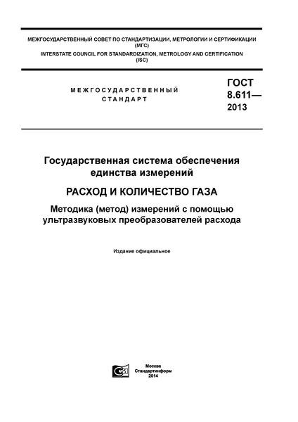 ГОСТ 8.611-2013 Государственная система обеспечения единства измерений. Расход и количество газа. Методика (метод) измерений с помощью ультразвуковых преобразователей расхода