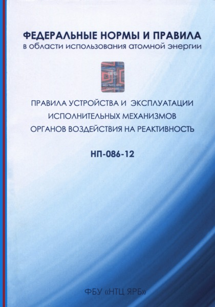 НП 086-12 Федеральные нормы и правила в области использования атомной энергии