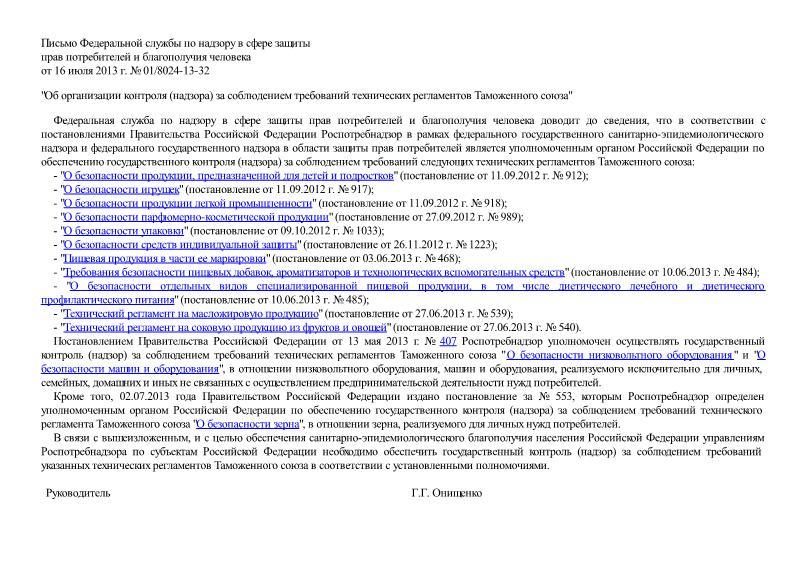 Письмо 01/8024-13-32 Об организации контроля (надзора) за соблюдением требований технических регламентов Таможенного союза
