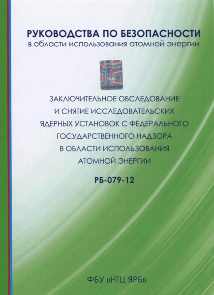 РБ 079-12 Руководство по безопасности
