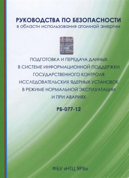 РБ 077-12 Руководство по безопасности