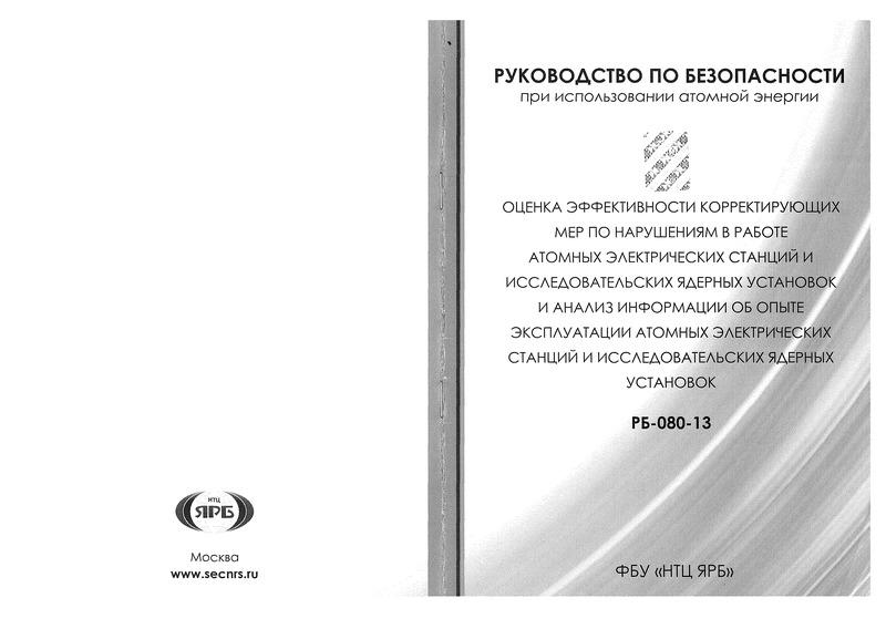 РБ 080-13 Руководство по безопасности при использовании атомной энергии