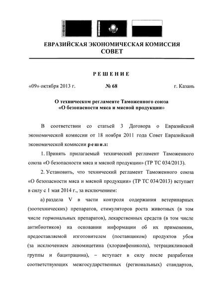 Технический регламент Таможенного союза 034/2013 О безопасности мяса и мясной продукции