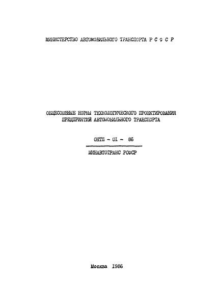 ОНТП 01-86/Минавтотранс РСФСР Общесоюзные нормы технологического проектирования предприятий автомобильного транспорта