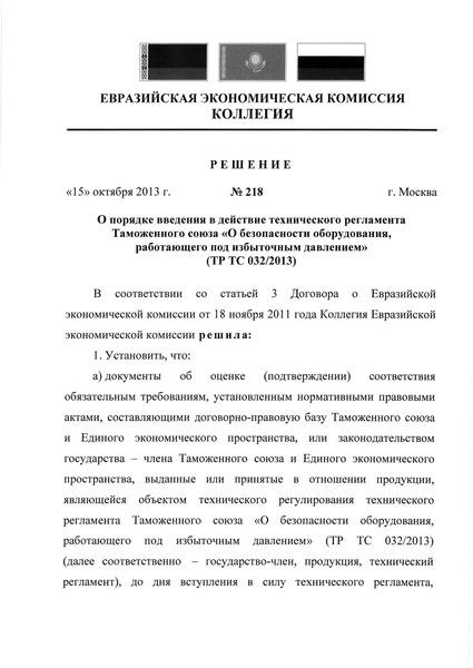 Решение 218 О порядке введения в действие технического регламента Таможенного союза