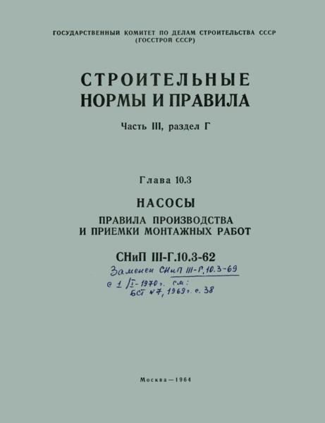 СНиП III-Г.10.3-62 Насосы. Правила производства и приемки монтажных работ