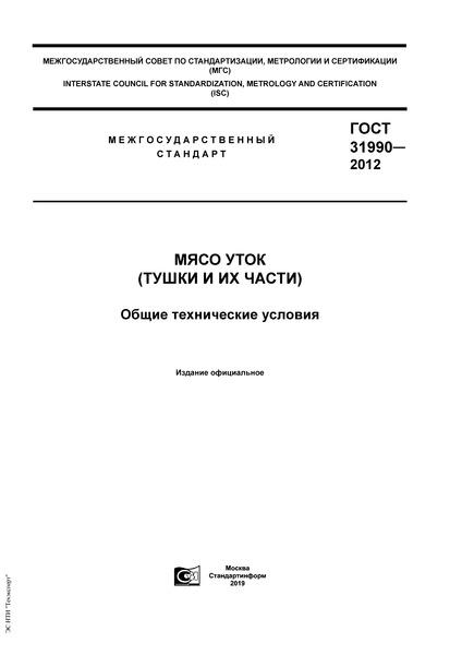 ГОСТ 31990-2012 Мясо уток (тушки и их части). Общие технические условия