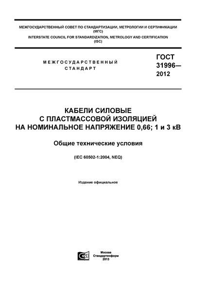ГОСТ 31996-2012 Кабели силовые с пластмассовой изоляцией на номинальное напряжение 0,66; 1 и 3 кв. Общие технические условия
