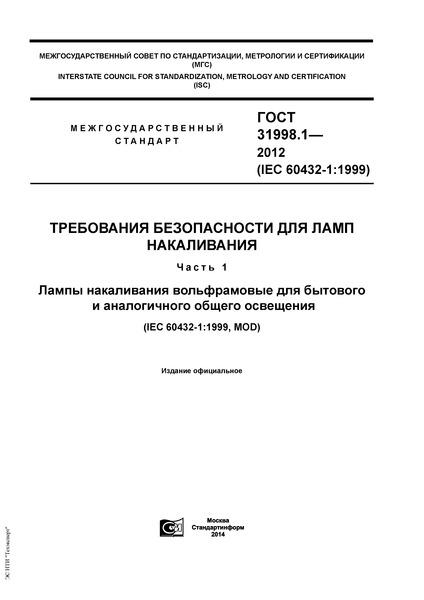 ГОСТ 31998.1-2012 Требования безопасности для ламп накаливания. Часть 1. Лампы накаливания вольфрамовые для бытового и аналогичного общего освещения