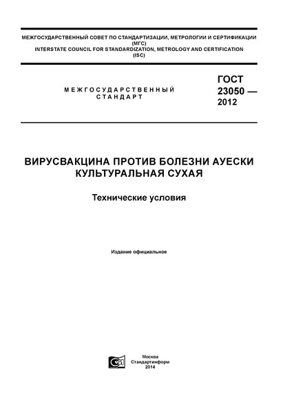 ГОСТ 23050-2012 Вирусвакцина против болезни Ауески культуральная сухая. Технические условия