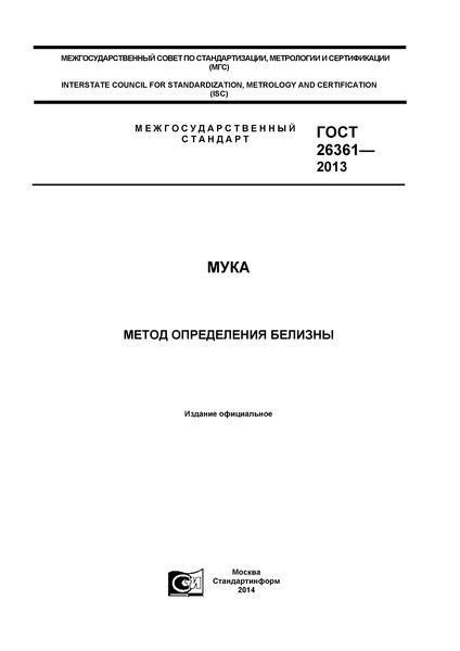 ГОСТ 26361-2013 Мука. Метод определения белизны