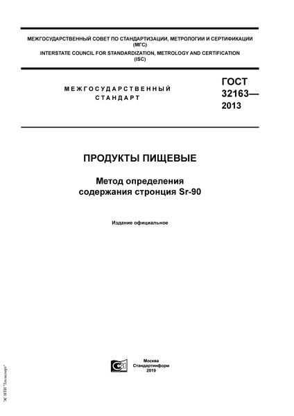 ГОСТ 32163-2013 Продукты пищевые. Метод определения содержания стронция Sr-90