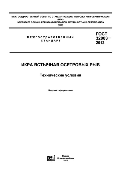 ГОСТ 32003-2012 Икра ястычная осетровых рыб. Технические условия