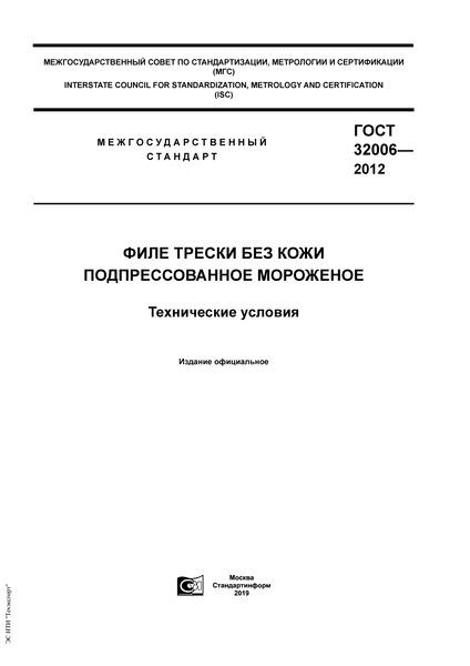 ГОСТ 32006-2012 Филе трески без кожи подпрессованное мороженое. Технические условия