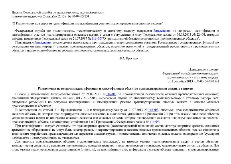 Письмо 00-04-05/1541 О Разъяснениях по вопросам идентификации и классификации участков транспортирования опасных веществ