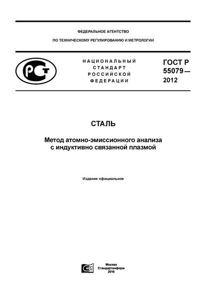 ГОСТ Р 55079-2012 Сталь. Метод атомно-эмиссионного анализа с индуктивно связанной плазмой