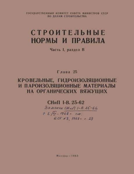 СНиП I-В.25-62 Кровельные, гидроизоляционные и пароизоляционные материалы на органических вяжущих