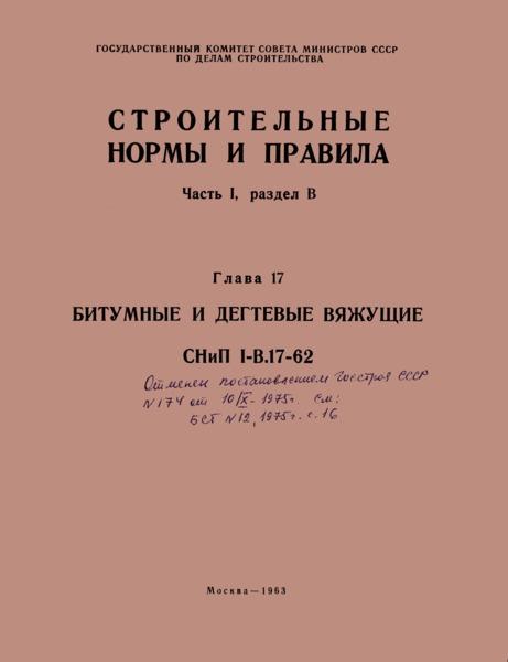 СНиП I-В.17-62 Битумные и дегтевые вяжущие