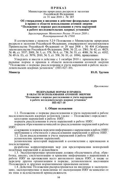 НП 027-10 Положение о порядке расследования и учета нарушений в работе исследовательских ядерных установок