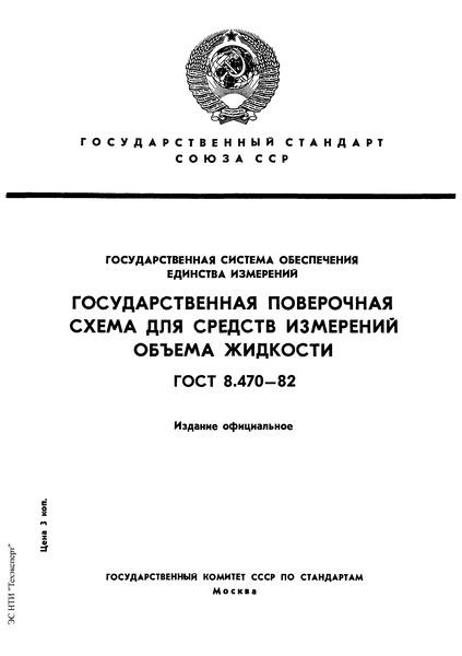 ГОСТ 8.470-82 Государственная система обеспечения единства измерений. Государственная поверочная схема для средств измерений объема жидкости