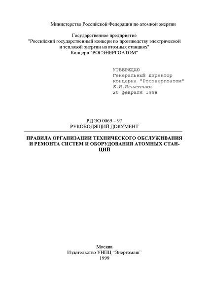 РД ЭО 0069-97 Правила организации технического обслуживания и ремонта систем и оборудования атомных станций