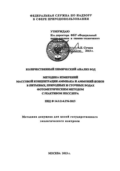ПНД Ф 14.1:2:4.276-2013 Количественный химический анализ вод. Методика измерений массовой концентрации аммиака и аммоний-ионов в питьевых. природных и сточных водах фотометрическим методом с реактивом Несслера