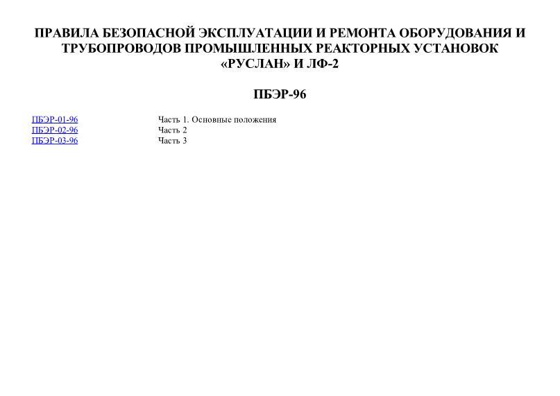 ПБЭР-96 Правила безопасной эксплуатации и ремонта оборудования и трубопроводов промышленных реакторных установок РУСЛАН и ЛФ-2