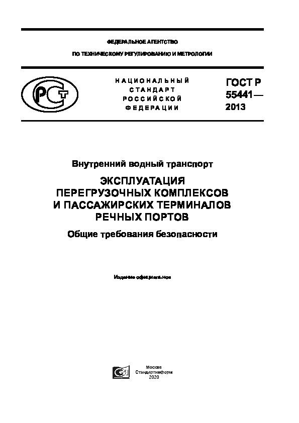 ГОСТ Р 55441-2013 Внутренний водный транспорт. Эксплуатация перегрузочных комплексов и пассажирских терминалов речных портов. Общие требования безопасности