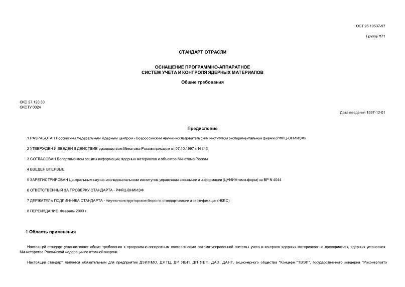 ОСТ 95 10537-97 Оснащение программно-аппаратное систем учета и контроля ядерных материалов. Общие требования