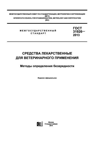 ГОСТ 31926-2013 Средства лекарственные для ветеринарного применения. Методы определения безвредности