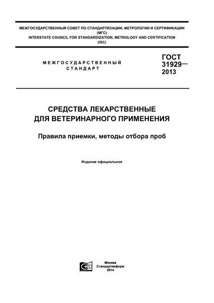 ГОСТ 31929-2013 Средства лекарственные для ветеринарного применения. Правила приемки, методы отбора проб