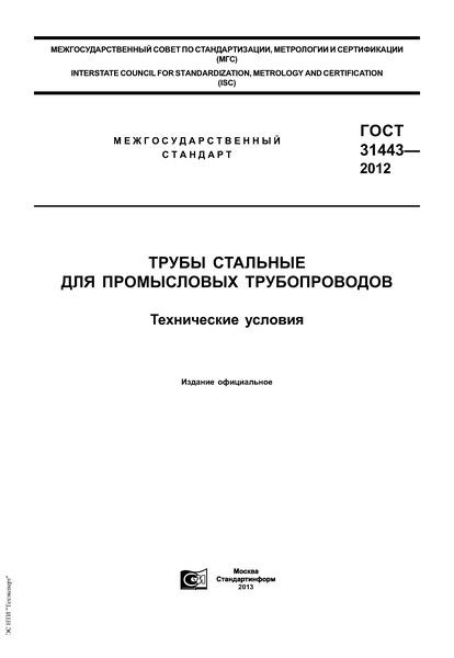 ГОСТ 31443-2012 Трубы стальные для промысловых трубопроводов. Технические условия